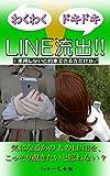 わくわくドキドキ LINE流出!!: 気になるあの人のLINEを、こっそり覗きたいと思わない?