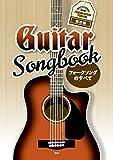 Guitar songbook フォークソングのすべて (楽譜)