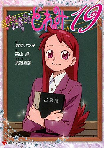 おジャ魔女どれみ19 (講談社ラノベ文庫)