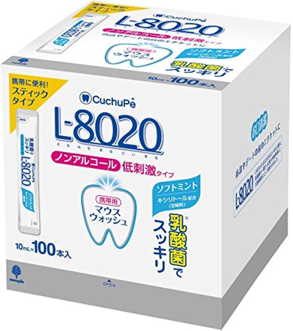 オーバーラン満了自由紀陽除虫菊 クチュッペ L-8020 マウスウォッシュ ソフトミント スティックタイプ 100本入 ノンアルコールタイプ 10mL×100本入