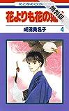 花よりも花の如く【期間限定無料版】 4 (花とゆめコミックス)