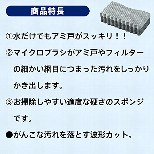 マーナ掃除の達人『アミ戸&凸凹面クリーナー(W256GY)』