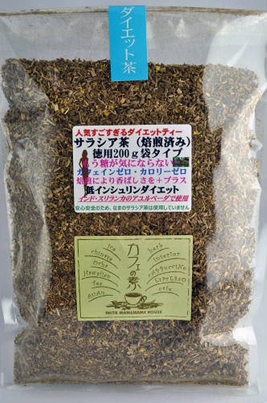 キャップ矢じり差別するダイエットサラシア茶(焙煎済み)200g入り【煮出しタイプ】