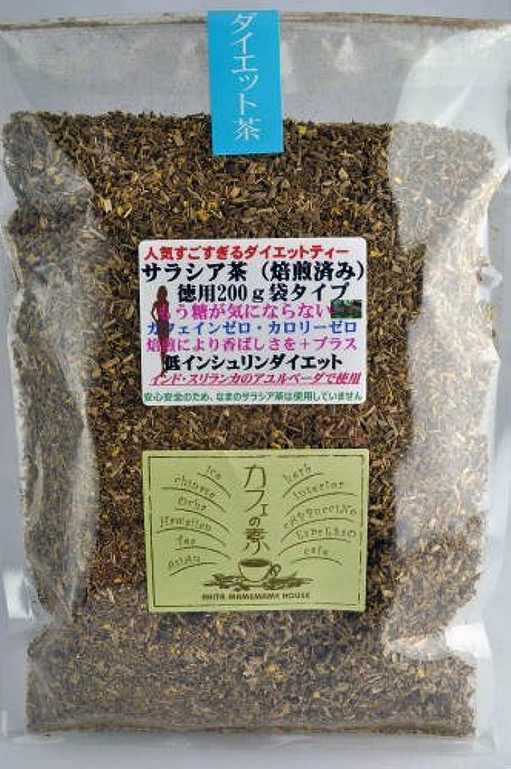 薬襟習熟度ダイエットサラシア茶(焙煎済み)200g入り【煮出しタイプ】
