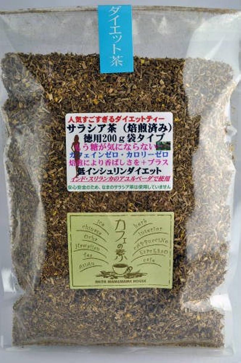 ふつうバッフルに慣れダイエットサラシア茶(焙煎済み)200g入り【煮出しタイプ】
