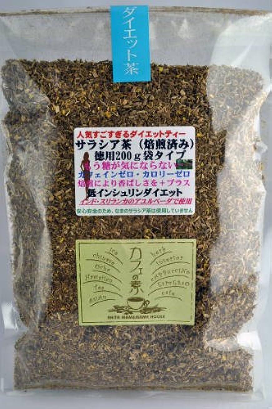 用心深い乱用気分が良いダイエットサラシア茶(焙煎済み)200g入り【煮出しタイプ】