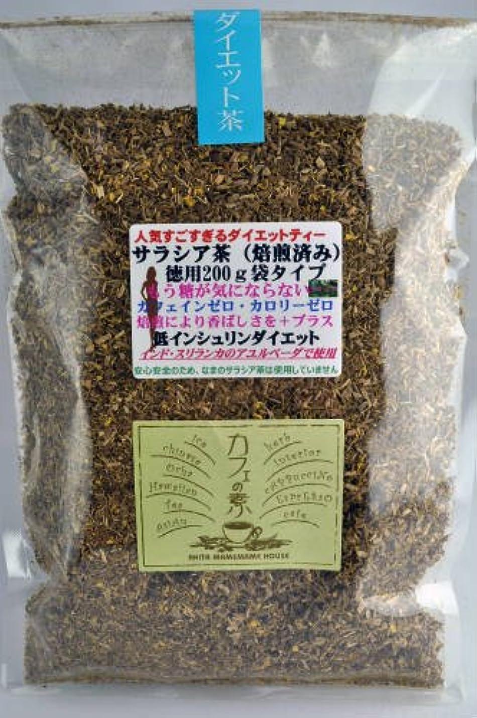 ターミナルナット国勢調査ダイエットサラシア茶(焙煎済み)200g入り【煮出しタイプ】