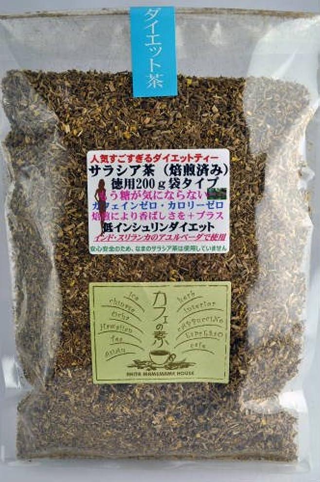 本土注入おなじみのダイエットサラシア茶(焙煎済み)200g入り【煮出しタイプ】