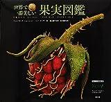 世界で一番美しい果実図鑑