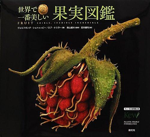 世界で一番美しい果実図鑑の詳細を見る