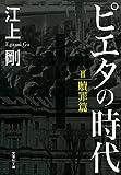 【文庫】 ピエタの時代 II贖罪篇 (文芸社文庫)