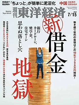 週刊東洋経済 2017年7/15号の書影