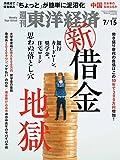 週刊東洋経済 2017年7/15号 [雑誌]