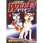 銀牙伝説WEEDオリオン 1巻 (ニチブンコミックス)