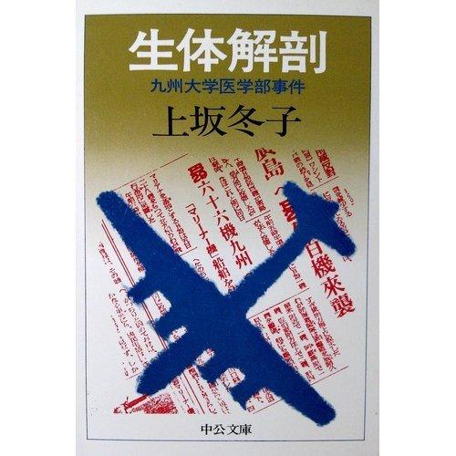 生体解剖―九州大学医学部事件 (中公文庫 M 168-2)の詳細を見る