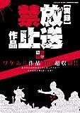 実録放送禁止作品 (三才ムック VOL. 184)