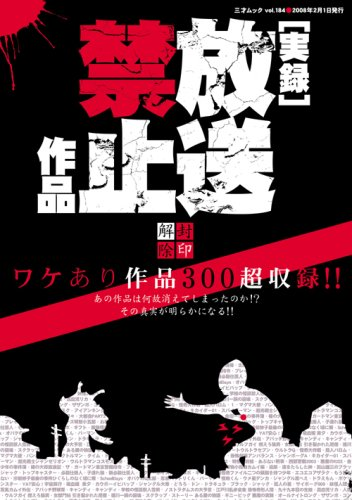 実録放送禁止作品 (三才ムック VOL. 184)の詳細を見る