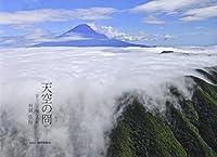 天空の冏―富士山空撮写真集
