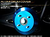 アルミドラムカバー ダイハツ ハイゼットトラック  S500系 リア用 ブルー