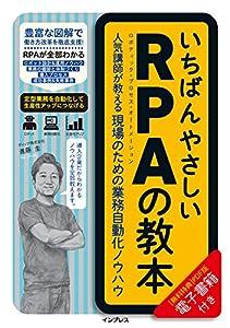 いちばんやさしいRPAの教本 人気講師が教える現場のための業務自動化ノウハウ (「いちばんやさしい教本」シリーズ)