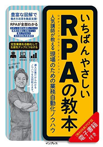 (予約特典付き)いちばんやさしいRPAの教本 人気講師が教える現場のための業務自動化ノウハウ (「いちばんやさしい教本」シリーズ)