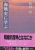 海戦史に学ぶ (文春文庫)