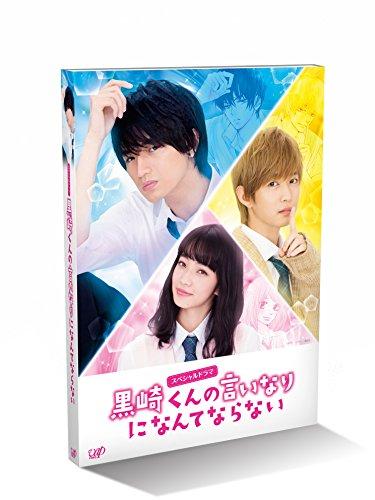 スペシャルドラマ 黒崎くんの言いなりになんてならない [DVD]の詳細を見る