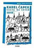 北欧の旅 ──カレル・チャペック旅行記コレクション (ちくま文庫)