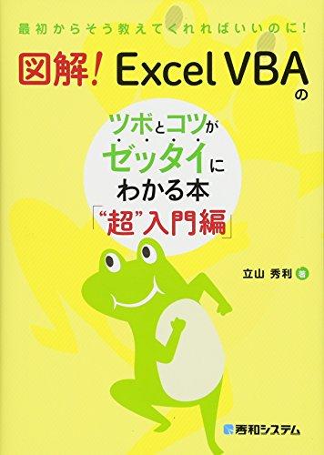 """図解!  Excel VBAのツボとコツがゼッタイにわかる本 """"超"""