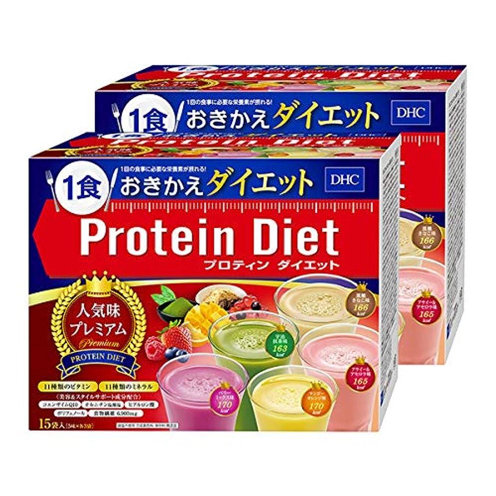 キャプテンブライ短命誰でもDHCプロティンダイエット 人気味プレミアム 15袋入 2箱セット