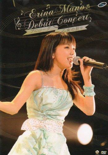 デビューコンサート プロローグ ~乙女の祈り~ [DVD]