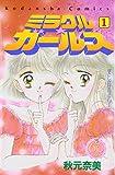 ミラクル☆ガールズ なかよし60周年記念版(1) (KCデラックス なかよし)