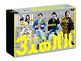 3人のパパ DVD-BOX[DVD]
