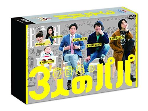 【早期購入特典あり】3人のパパ DVD-BOX(オリジナルポストカード4枚セット付)