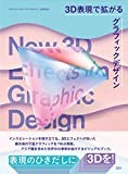 3D表現で拡がるグラフィックデザイン New 3D Effects in Graphic Design