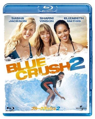 ブルークラッシュ2 [Blu-ray]