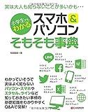 シーアンドアール研究所 秋田勘助 小学生でもわかる スマホ&パソコンそもそも事典の画像