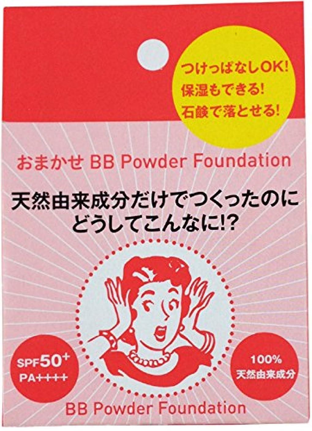 爆発する熱望する申請中おまかせBBパウダーファンデーション