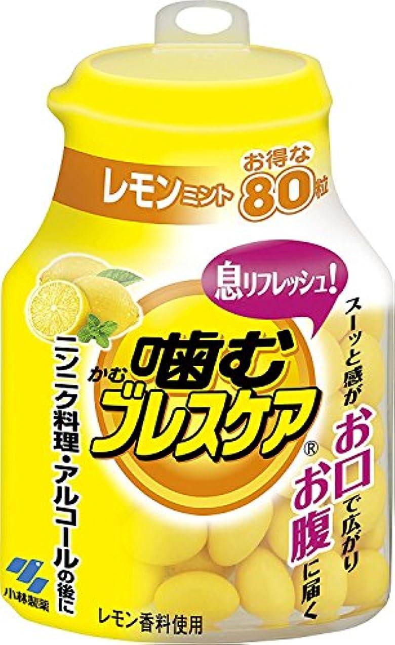 床軽減する表面的な噛むブレスケア 息リフレッシュグミ レモンミント ボトルタイプ お得な80粒