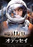 エンド・オブ・オデッセイ[DVD]