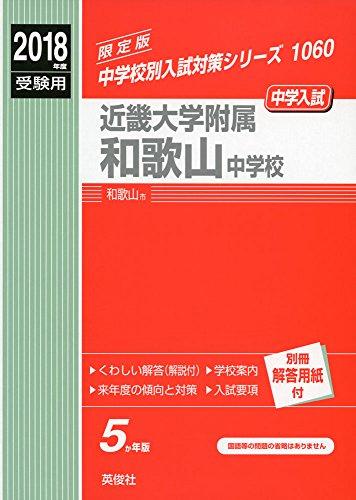 近畿大学附属和歌山中学校   2018年度受験用赤本 1060 (中学校別入試対策シリーズ)