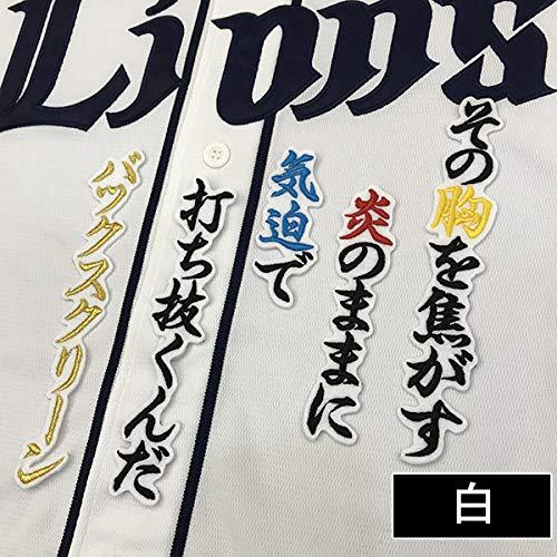 西武ライオンズ 刺繍ワッペン 中村 応援歌 中村剛也 (白)