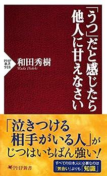 [和田 秀樹]の「うつ」だと感じたら他人に甘えなさい PHP新書