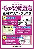 (2020年度入試準備版 そっくり問題集)東京都市大学付属小学校