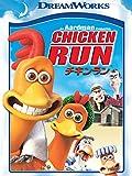 チキンラン/CHICKEN RUN