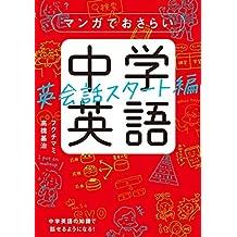 マンガでおさらい中学英語 英会話スタート編 (中経☆コミックス)
