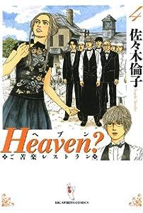 Heaven?〔新装版〕 4巻 表紙画像