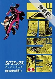ゴルゴ13(2)【期間限定 無料お試し版】 (ビッグコミックス)