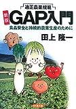 新版GAP入門―食品安全と持続的農業生産のために 画像
