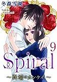 Spiral~異端のカンケイ。~ : 9 (少女宣言)